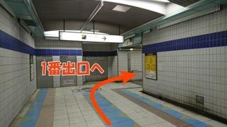 03出口1番.JPG