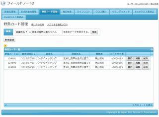 てっぺんの記録.JPG
