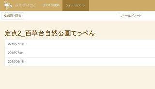 てっぺんの記録さえずり画面.JPG