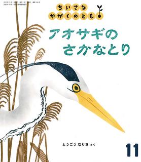 アオサギ 絵本.jpg