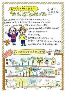 夏水たんぼ 2013秋 (1)_ページ_1.jpg