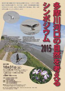 多摩川河口シンポ2015チラシA4web.jpg
