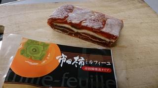 市田柿ミルフィーユ.jpg