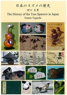 日本のスズメの歴史_田口文男_表紙.jpg