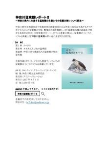 猛禽レポ�Uチラシ0814_ページ_1.jpg