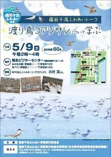 藤前干潟ふれあいトーク.jpg