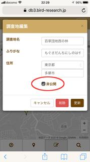 調査地編集.PNG