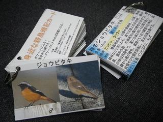 野鳥カードIMGP0098.jpg