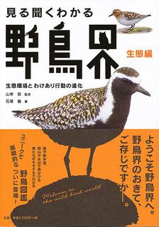野鳥界生態編表紙.jpg