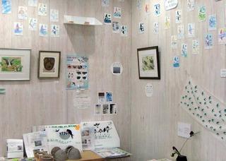 みたみた展2016写真.jpg