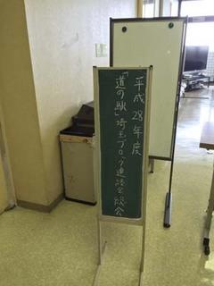 埼玉道の駅連絡会.JPG